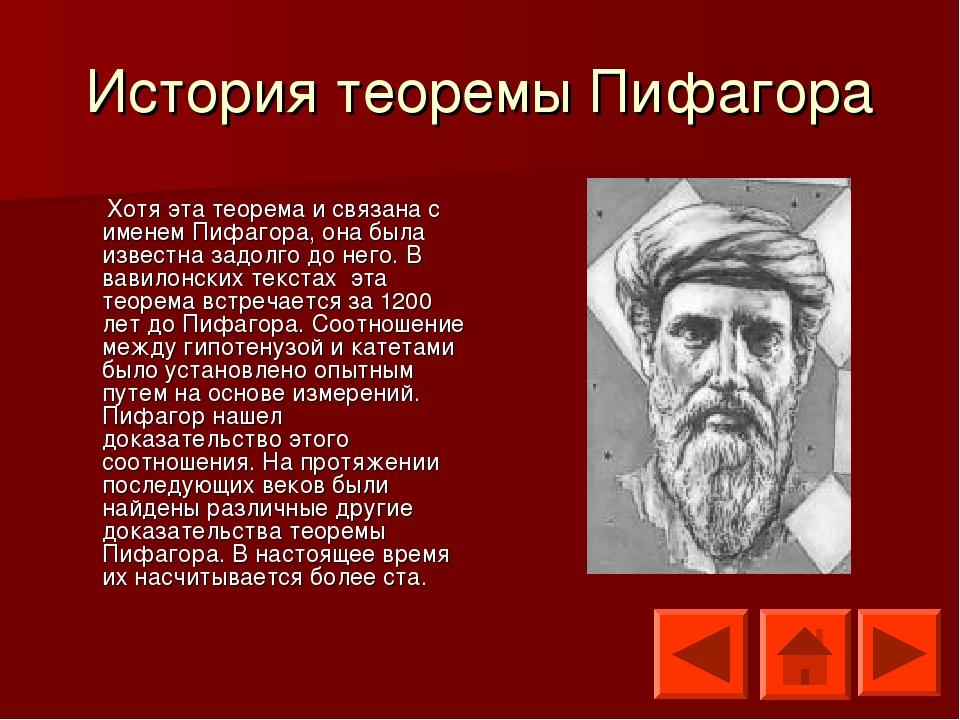 История теоремы Пифагора Хотя эта теорема и связана с именем Пифагора, она бы...