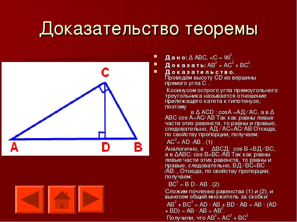 Доказательство теоремы Д а н о: ∆ АВС,