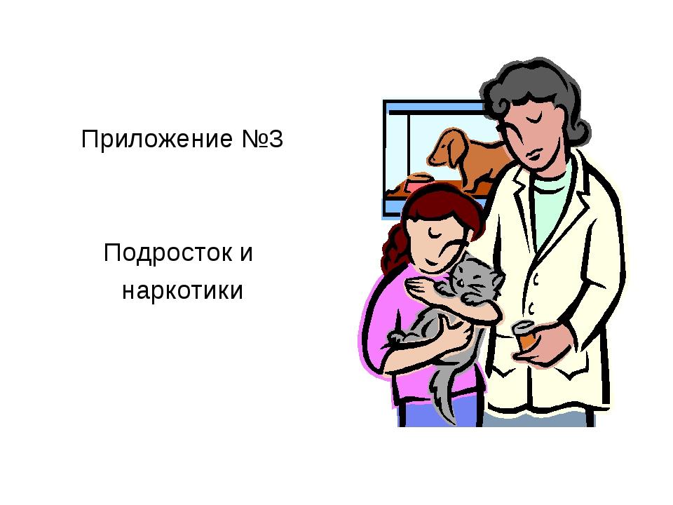 Приложение №3 Подросток и наркотики