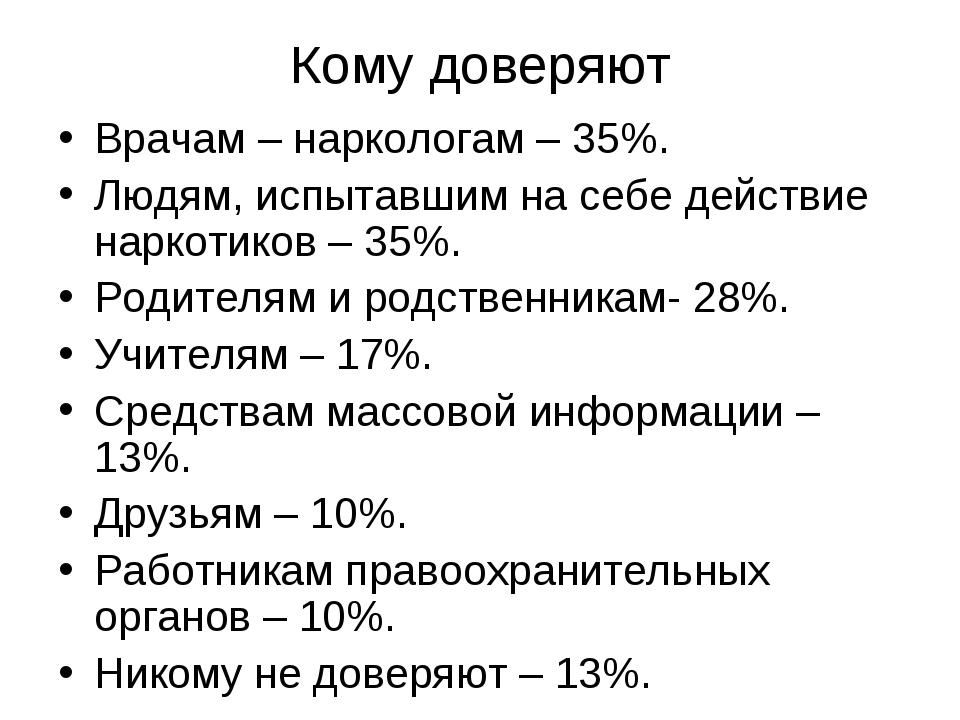 Кому доверяют Врачам – наркологам – 35%. Людям, испытавшим на себе действие н...