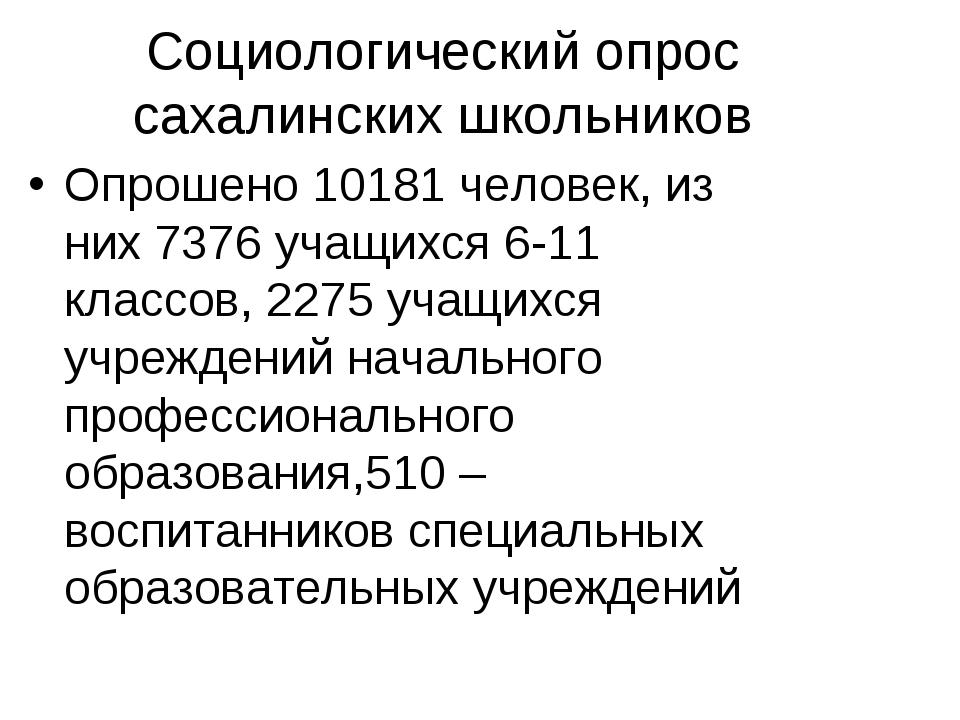Социологический опрос сахалинских школьников Опрошено 10181 человек, из них 7...