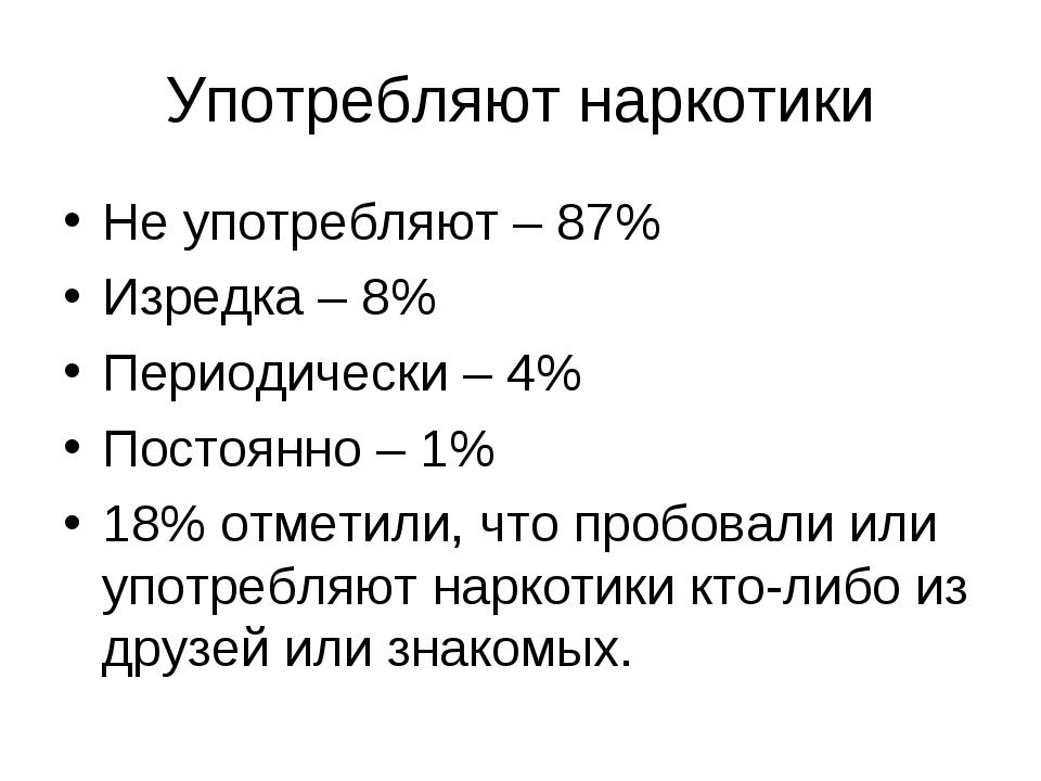 Употребляют наркотики Не употребляют – 87% Изредка – 8% Периодически – 4% Пос...