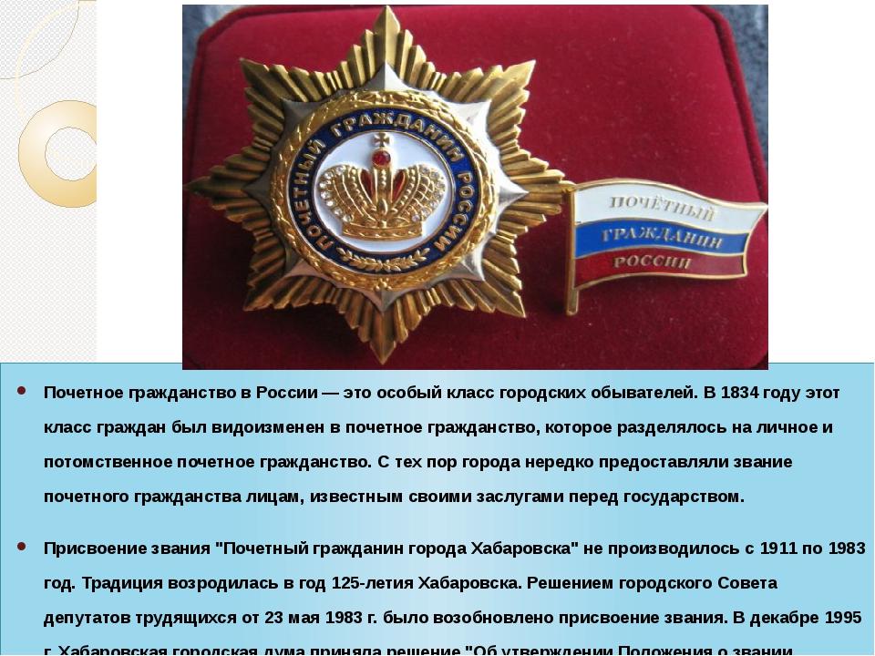 Указ о присвоении ему почётного звания в понедельник подписал владимир путин