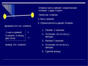 Отрезок часть прямой ограниченная точками с двух сторон. Свойства отрезка. 1.