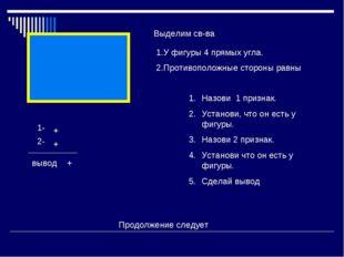 Выделим св-ва 1.У фигуры 4 прямых угла. 2.Противоположные стороны равны Назо