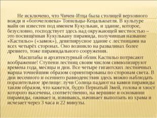 Не исключено, что Чичен-Итца была столицей верховного вождя и «бого