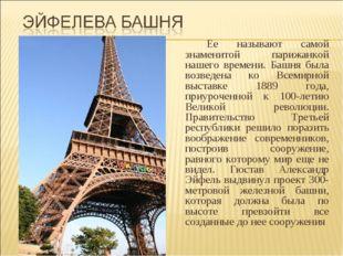 Ее называют самой знаменитой парижанкой нашего времени. Башня была возведен