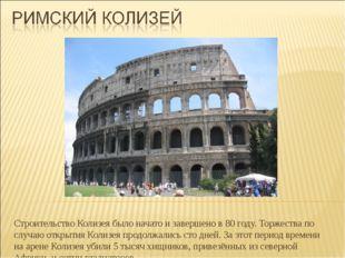 Строительство Колизея было начато и завершено в 80 году. Торжества по случаю
