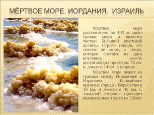 Мертвое море расположено на 400 м. ниже уровня моря и является частью Бо