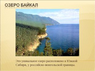 Это уникальное озеро расположено в Южной Сибири, у российско-монгольской гран