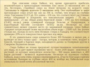 При описании озера Байкал, все время приходится прибегать исключительно