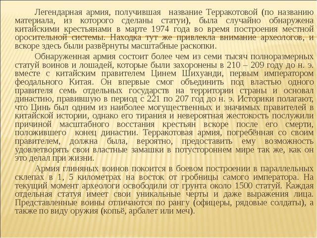 Легендарная армия, получившая название Терракотовой (по названию материа...