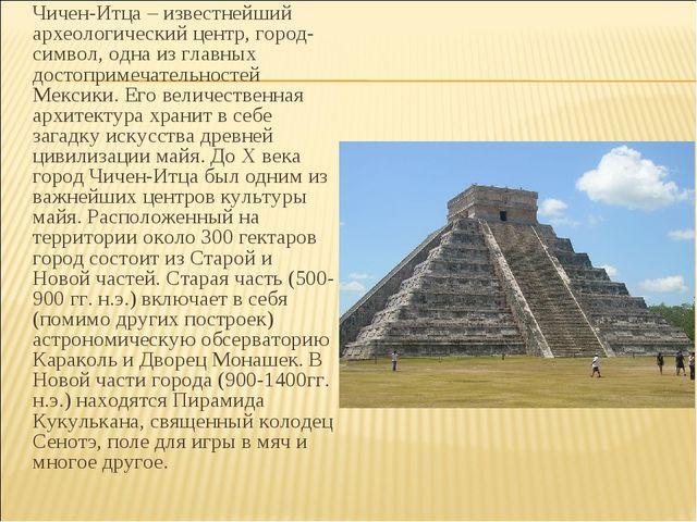 Чичен-Итца – известнейший археологический центр, город-символ, одна из главн...
