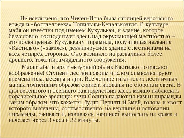 Не исключено, что Чичен-Итца была столицей верховного вождя и «бого...