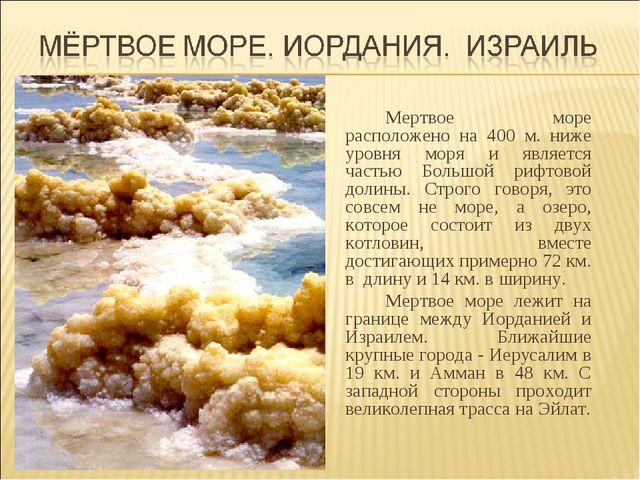 Мертвое море расположено на 400 м. ниже уровня моря и является частью Бо...