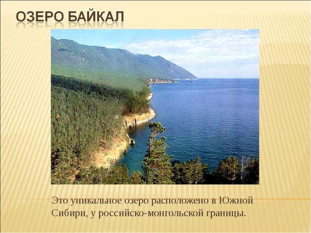 Это уникальное озеро расположено в Южной Сибири, у российско-монгольской гран...