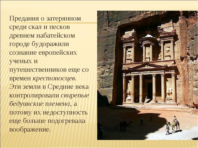 Предания о затерянном среди скал и песков древнем набатейском городе будораж...