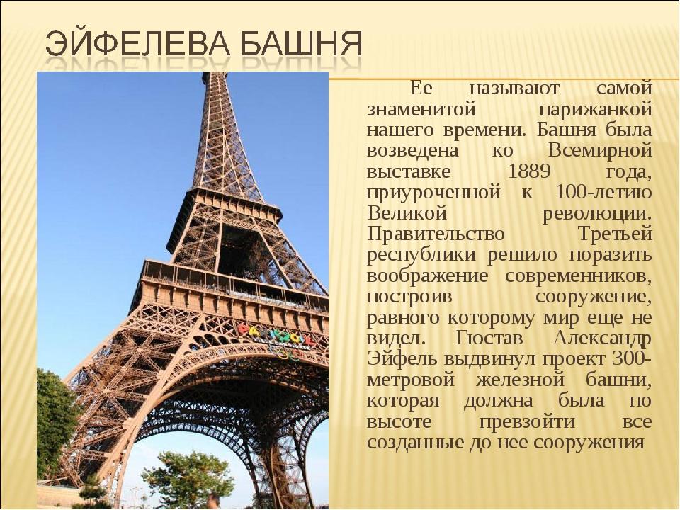 Ее называют самой знаменитой парижанкой нашего времени. Башня была возведен...