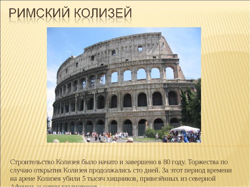 Строительство Колизея было начато и завершено в 80 году. Торжества по случаю...