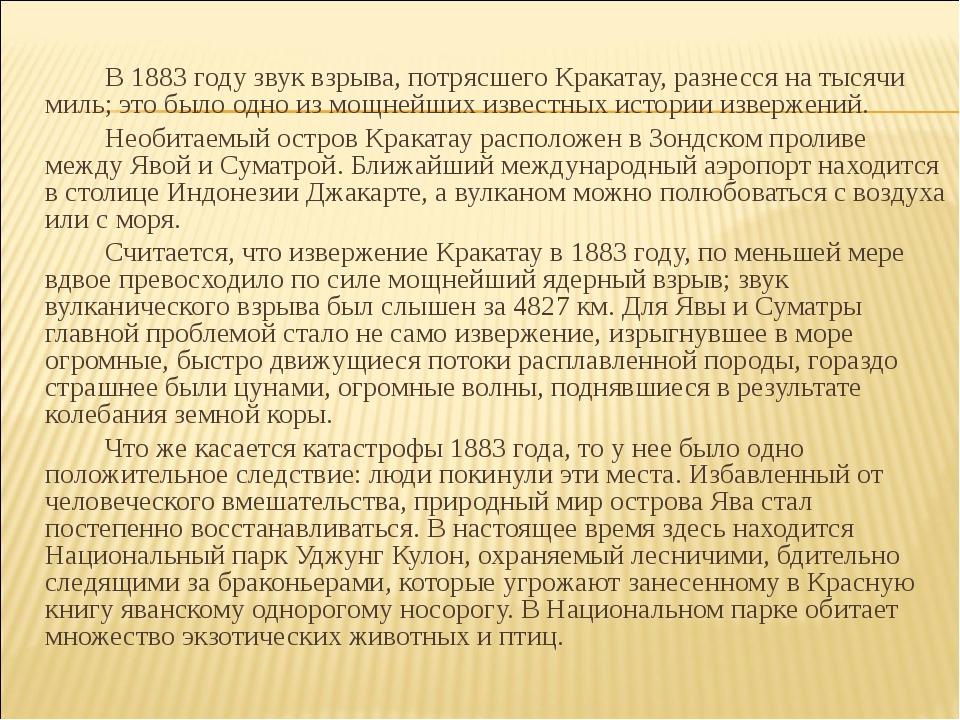 В 1883 году звук взрыва, потрясшего Кракатау, разнесся на тысячи миль; э...