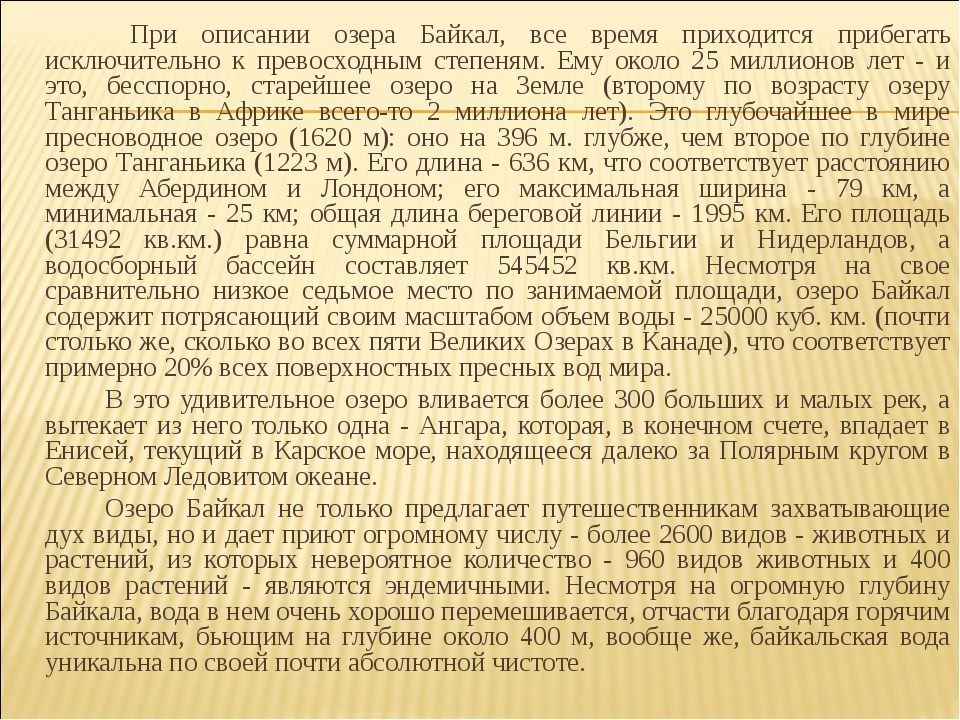При описании озера Байкал, все время приходится прибегать исключительно...