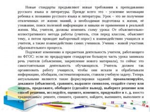 Новые стандарты предъявляют новые требования к преподаванию русского языка и