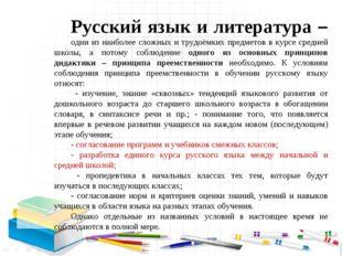 Русский язык и литература – одни из наиболее сложных и трудоёмких предметов в