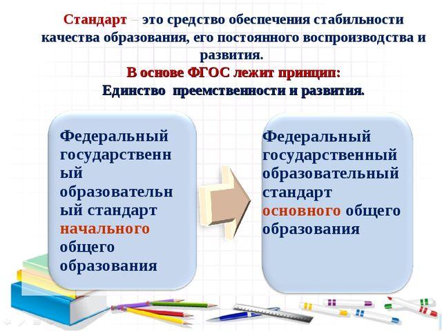 Стандарт – это средство обеспечения стабильности качества образования, его по...