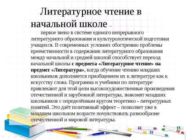 Литературное чтение в начальной школе – первое звено в системе единого непрер...