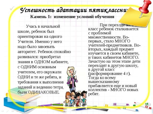 Успешность адаптации пятиклассника Камень 1: изменение условий обучения Учас...