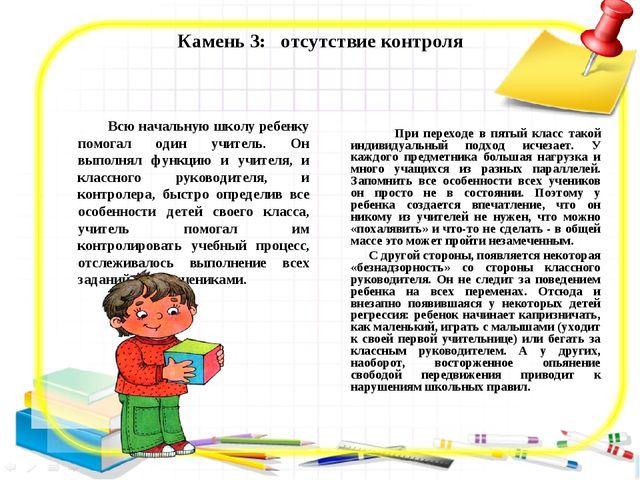 Камень 3: отсутствие контроля Всю начальную школу ребенку помогал один учител...