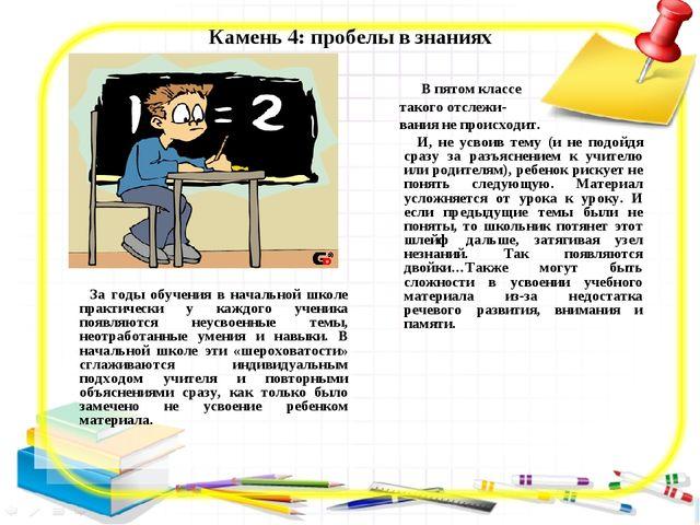 Камень 4: пробелы в знаниях За годы обучения в начальной школе практически у...