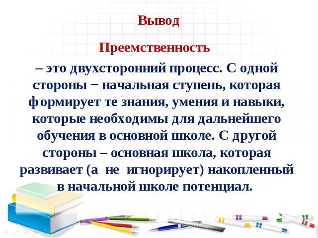 1. Требования к результатам Вывод Преемственность – это двухсторонний процесс...