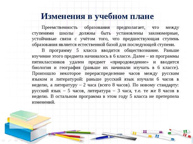 Изменения в учебном плане Преемственность образования предполагает, что межд...