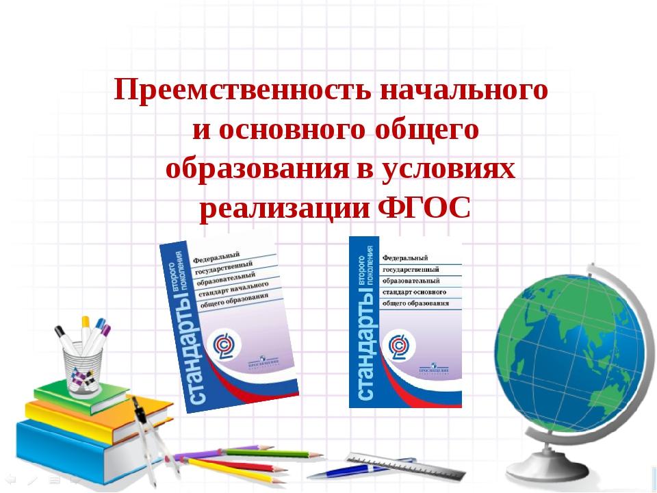 9 ноября 2011 г. Координационный совет Якутск Преемственность начального и ос...