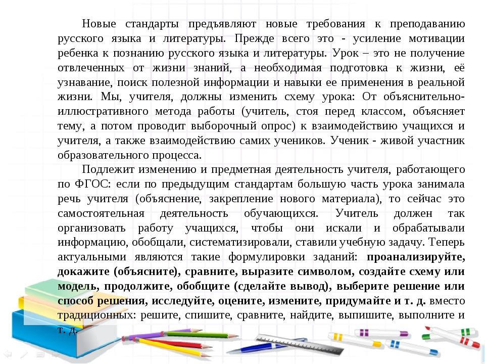 Новые стандарты предъявляют новые требования к преподаванию русского языка и...