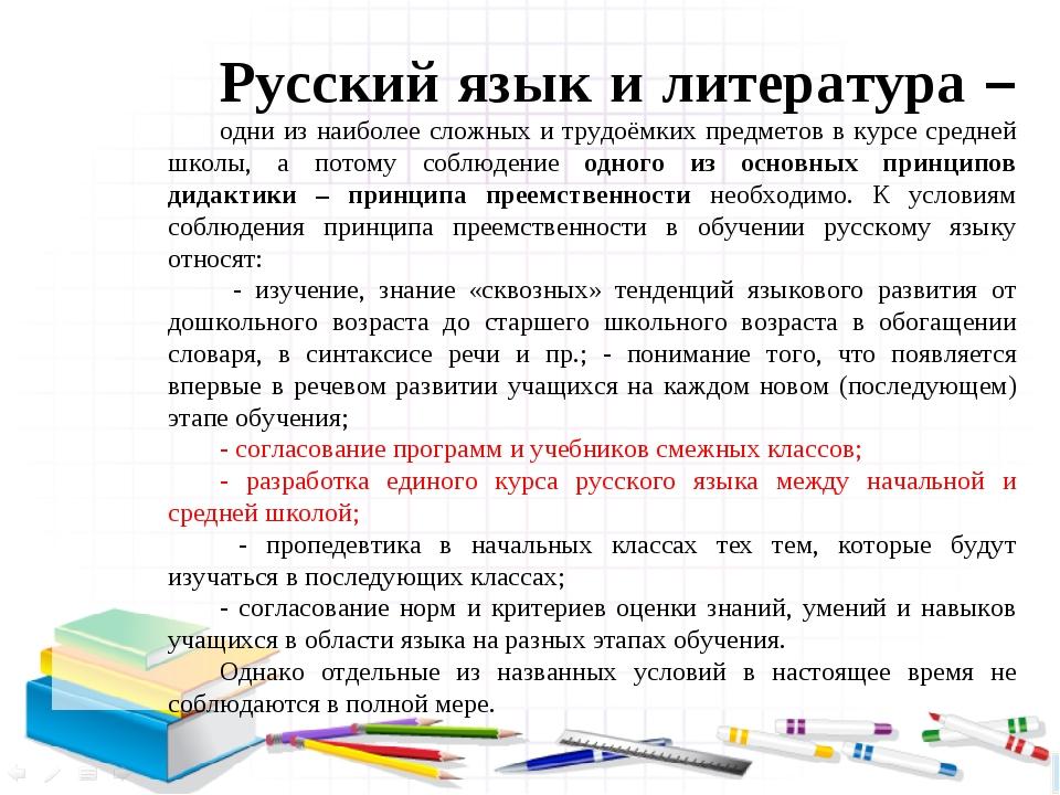 Русский язык и литература – одни из наиболее сложных и трудоёмких предметов в...