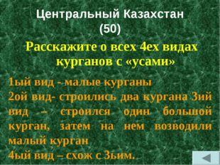 Центральный Казахстан (50) Расскажите о всех 4ех видах курганов с «усами» 1ый