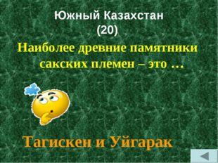 Южный Казахстан (20) Наиболее древние памятники сакских племен – это … Тагиск