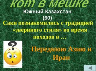 Южный Казахстан (60) Саки познакомились с традицией «звериного стиля» во врем