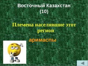Восточный Казахстан (10) Племена населявшие этот регион аримаспы