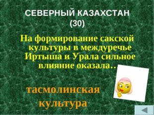 СЕВЕРНЫЙ КАЗАХСТАН (30) На формирование сакской культуры в междуречье Иртыша