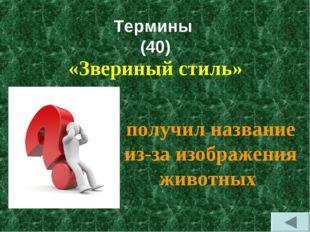 Термины (40) «Звериный стиль» получил название из-за изображения животных