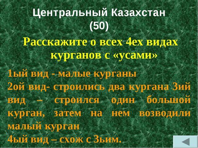 Центральный Казахстан (50) Расскажите о всех 4ех видах курганов с «усами» 1ый...