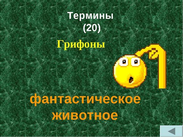Термины (20) Грифоны фантастическое животное