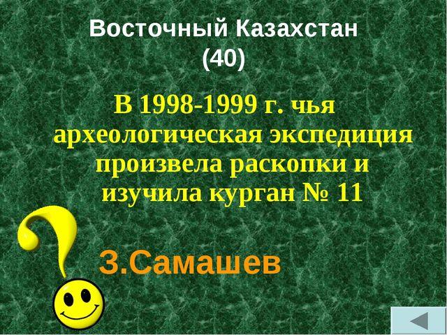 Восточный Казахстан (40) В 1998-1999 г. чья археологическая экспедиция произв...