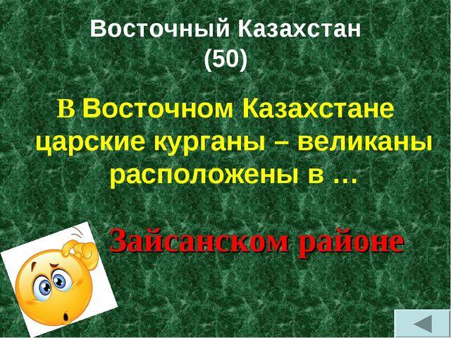 Восточный Казахстан (50) В Восточном Казахстане царские курганы – великаны ра...