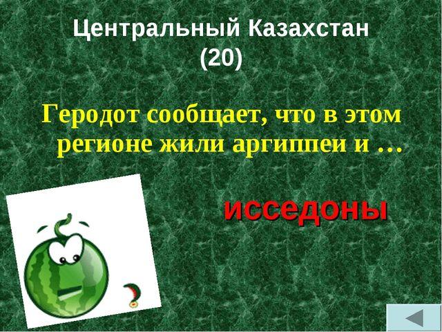 Центральный Казахстан (20) Геродот сообщает, что в этом регионе жили аргиппеи...