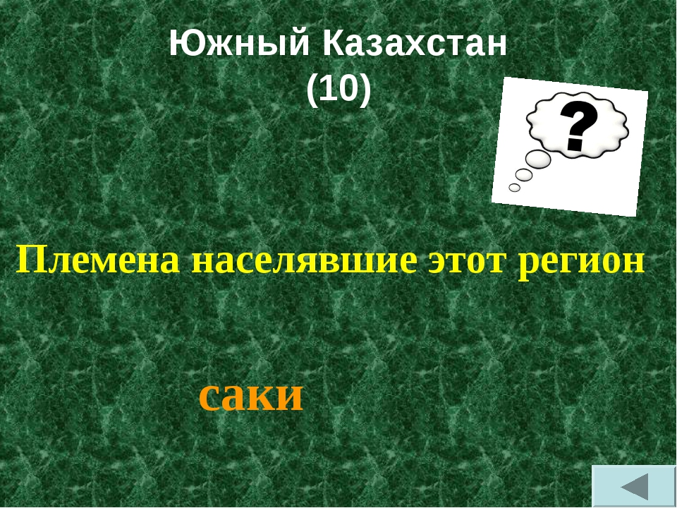 Южный Казахстан (10) Племена населявшие этот регион саки