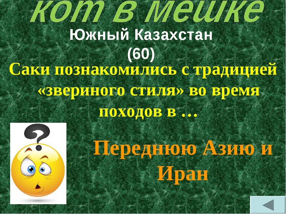 Южный Казахстан (60) Саки познакомились с традицией «звериного стиля» во врем...